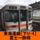 『東海道線 車窓[下り・4]富士→静岡』の画像