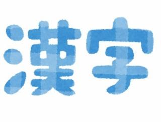 ムカつく漢字あげてけ