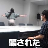 『【gifあり】エッッッ!!??金川紗耶、リモート指令のムチャぶりで…!!!!!!【乃木坂46】』の画像