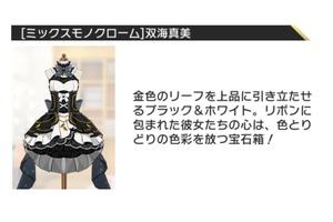 【ミリシタ】ミックスモノクローム真美、キューティープリンセス未来、パッションパラダイス亜利沙衣装紹介