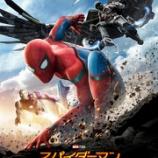 『【予告】映画『スパイダーマン:ホームカミング』予告編!』の画像