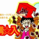 ゆそっぷの遊戯王02環境blog