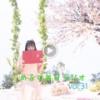 【速報】田島芽瑠 「 今日、キャラアニから発送メールが届きました!」wwwwwwwwwwwwwwww