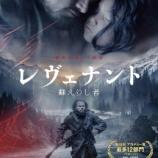 『教授キタ〜〜〜映画『レヴェナント:蘇えりし者』最新予告編!』の画像