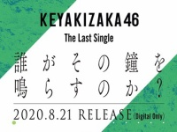 【欅坂46】今までの曲を歌えなくなるのはヤバくないか?どうするんだよ...