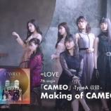 『[動画]2020.06.17 =LOVE(イコールラブ)/Making of CAMEO【ダイジェスト映像】 / =LOVE(イコールラブ)公式 【イコラブ】』の画像