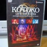 『KOTOKOさんのLIVEDVDゲトー 』の画像