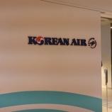 『【成田空港ターミナル1】KAL(大韓航空)ラウンジ訪問 ===ラウンジ利用目的のみならプライオリティパス?SFC?===』の画像