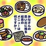 """『""""人気給食メニューランキング""""第1位の「〇〇〇ン」』の画像"""