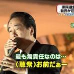 【直ちに影響はない】立憲民主党・菅直人が福島原発事故対応での枝野幸男の嘘を暴露「東日本全域から数十年の避難が必要となる状態」内ゲバやらデマが錯綜