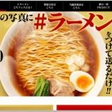 『マルちゃん正麺「#ラーメンごちフェス」のご案内♪』の画像