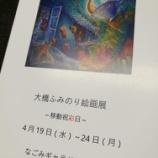 『大橋ふみのり絵画展のお知らせ』の画像