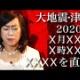 【予言】3.11を当てた予言者が8月21日に横浜・東京で地震がくると予言!!