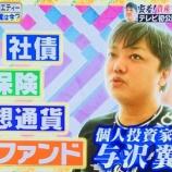 『【朗報】与沢翼さん、仮想通貨に1億8000万円を1点集中投資!!』の画像
