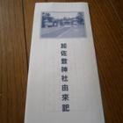 『人ごみを気にしないでほっこり初詣〜加佐登神社 【鈴鹿市】』の画像