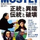 月刊誌「MOSTLY CLASSIC」発行元を変更