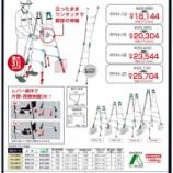 『【新商品】立ったまま!調整ラクラク!ニューラビット@長谷川工業㈱【はしご兼用脚立】』の画像
