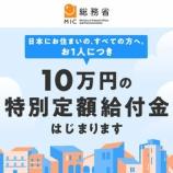『【大草原】10万円給付してもインフレになるどころか円高でデフレになった件wwww』の画像