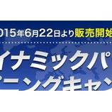 『JTB もれなく35000円キャッシュバック』の画像