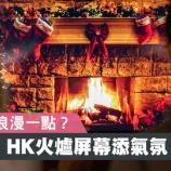 『【香港最新情報】「逸東酒店(イートン香港)、クリスマス向け宿泊プランを提供」』の画像