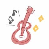 『自然な出会いを求めて①:ギター教室入会』の画像