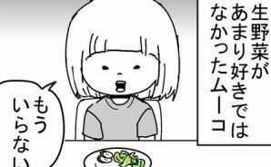 """娘が生野菜を克服した""""きっかけ"""""""