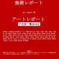 『全国一覧2016』目次 都道府県/五十音順東京都2015/12/30