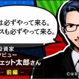 『【楽天証券】トウシルにバフェット太郎のインタビュー記事が掲載されました!』の画像