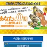 『【リアル口コミ評判】金の鞍』の画像