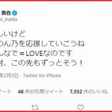 『[イコラブ] 佐々木舞香「卒業は寂しいけど、いっぱいのん乃を応援していこうね、私たちみんなで=LOVEなのです…」』の画像