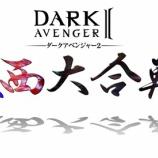 『【ダークアベンジャー2】「東西大合戦」エントリー開始のお知らせ』の画像