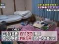 【悲報】生活保護の18歳少女の家でヤバい物が映り込む・・・