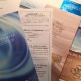 『JAL サファイアカード&JGC入会案内到着』の画像