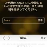 『毎日、新しいプレゼントが届く! iTunes「12 DAYS」プレゼント』の画像