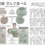 『朝日新聞に全日本薬膳食医情報協会理事長の記事が掲載されました』の画像