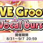 【デレステ】イベント「LIVE Groove Vocal burst」開催!イベント限定SR「鷺沢文香」「佐久間まゆ」