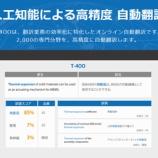 『ロゼッタ(6182)-三井住友DSアセットマネジメント(処分売り)』の画像