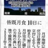 『戸田市の夜空を明日はチェック!久々の皆既月食です!』の画像