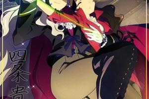 【ミリシタ】SR「可愛い挑戦状 四条 貴音」 絵柄比較