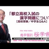 『【進学個別桜学舎034】「都立高校入試の漢字問題について」[高校受験/中学生Q&A]』の画像
