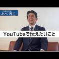自民党・安倍晋三元首相「立憲民主党が政権を握れば、日米同盟は終わる」