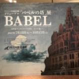 『ブリューゲル「バベルの塔」展@大阪中之島・国立国際美術館』の画像