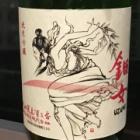 『ツバキアンナさんデザイン 純米吟醸 鈿女』の画像