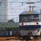 『JR貨物 EF210 120 東海道本線』の画像