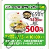 『松屋のグリーンカレーが500円で食べられるよ!7月5日まで!』の画像
