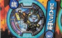 妖怪メダル三国志 USAピョン仲達(武将メダル)のQRコードだニャン!【3枚】
