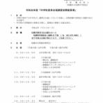 札幌市合唱教育研究会