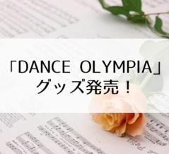『DANCE OLYMPIA』グッズ発売!12/24先行販売