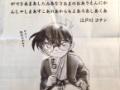【画像あり】 読売新聞に掲載されたコナンの年賀状が酷いwwwww