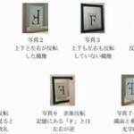 【心理学】鏡の中で像が反転する現象(鏡映反転)を解明 3つの異なった現象の集まり 東大